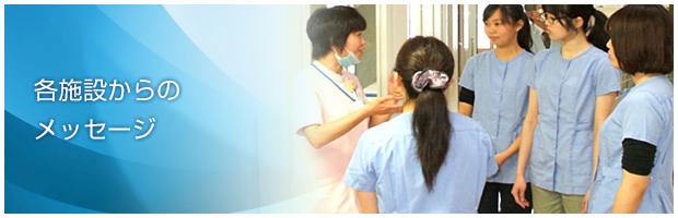 医学生のための医師職場体験セミナー