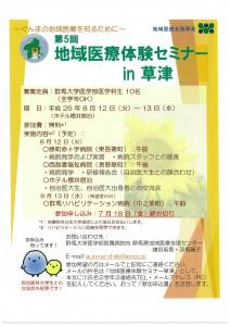 草津セミナーポスター
