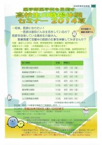 医学部医学科を目指す高校生の職場体験セミナー2014夏