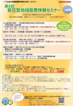 第8回数日型地域医療体験セミナーin群馬【締切延長】