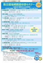 2015夏 地域医療体験セミナー(数日型)