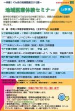 2015夏 地域医療体験セミナー(日帰り)