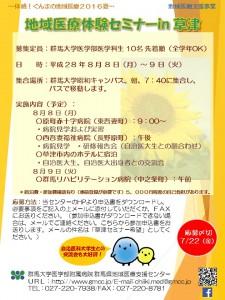 2016夏 草津セミナー