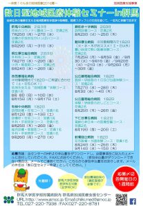 2016夏 数日型地域医療体験セミナーin群馬_ページ_1