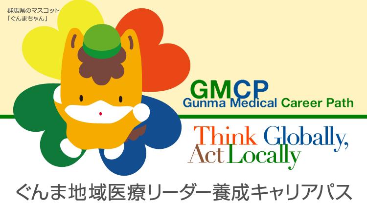 ぐんま地域医療リーダー養成キャリアパス|GMCP