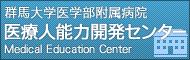医療人能力開発センター