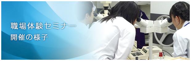 高校生のための医師職場体験セミナー
