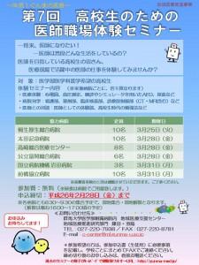【最終版】2014春 高校生セミナーポスター