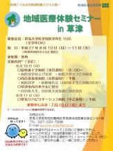 2015夏 草津セミナー