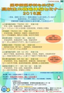 2016夏 高校生セミナー